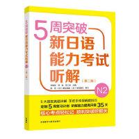 【全新直发】5周突破新日语能力考试听解N2(第二版) 李晓东 9787521309324 外语教学与研究出版社