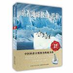 站在地球极点的思索位梦华湖北科学技术出版社9787535282163