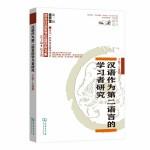 汉语作为第二语言的学习者研究(对外汉语教学研究专题书系)