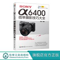 SONY α6400微单摄影技巧大全 微单摄影教程书籍数码单反摄影教材书籍数码单反相机摄影教程书籍相机详解数码单反摄影从