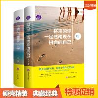 再苦也要笑一笑+将来的你感谢现在拼命情绪管理心灵修养励志书籍不抱怨的世界少有人走的路人际交往心理学成功畅销书