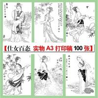 仕女百态 100张 人物 仕女图 白描工笔国画A3高清打印底稿