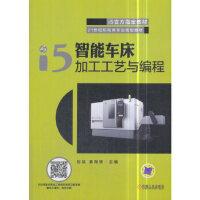 【全新直�l】i5智能�床加工工��c�程 �w猛, 姜海朋 9787111590958 �C械工�I出版社