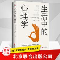 生活中的心理学 北京联合出版有限公司