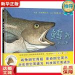 鳕鱼的故事 马克克伦斯基 文,S.D.辛德勒 图,赵静 9787539197852 21世纪出版社 新华正版 全国70