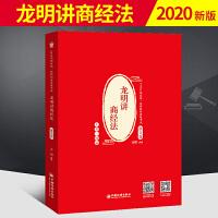 2020年国家统一法律职业资格考试 龙明讲商经法.讲义卷 中国经济出版社