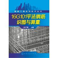 16G101平法�筋�R�D�c算量