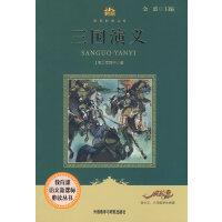 三国演义(适合五六年级学生阅读)(小书房.世界经典文库)