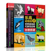 乐高动物园 15种世界各地的代表性动物创意搭建
