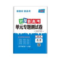 天利38套 2020对接新高考单元专题测试卷--英语(人教必修第二册)