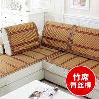 夏季沙发垫凉竹席夏天客厅防滑简约现代组合实木藤竹坐垫子套罩巾