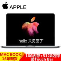 APPLE 苹果 MacBook Pro 15.4英寸笔记本电脑 Multi-Touch Bar i7 16G 512G固态 MLW82CH/A MLH42CH 16年新款官方标配