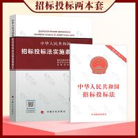 【全新正版 现货 提供发票】中华人民共和国招标投标法实施条例释义 2018年招标投标法 新修订版