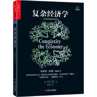 复杂经济学 经济思想的新框架 精装 布莱恩・阿瑟 复杂性 经济学 技术的本质 湛庐文化