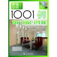 【正版现货】家居空间设计1001例 餐厅 厨房 卫生间 杨淘,冼宁,王丽丽 9787538164077 辽宁科学技术出
