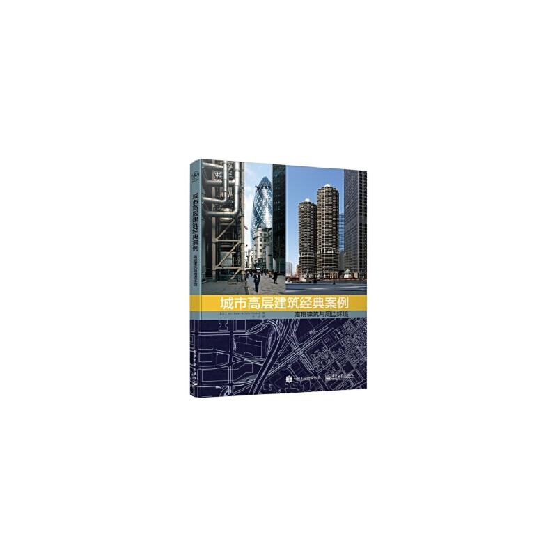 城市高层建筑经典案例:高层建筑与周边环境 (法)Eric Firley(埃里克法利), Julie Gimbal(朱莉津贝 电子工业出版社 9787121291630 【正版现货,下单即发】有问题随时联系或者咨询在线客服!