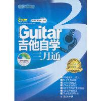 【包邮】吉他自学三月通 蓝天出版社 9787801580719
