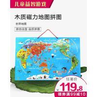 北斗木质磁力地图拼图世界地图3-6-9-12周岁儿童启蒙认知益智游戏磁力拼图玩具宝宝早教认知拼图老师推荐地理拼图
