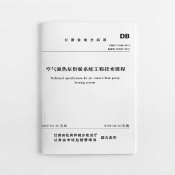空气源热泵供暖系统工程技术规程 DB62/T 3164-2019 (甘肃省)