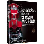 逐风机器:世界经典摩托车鉴赏