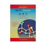 美国医师*考试:High-Yield 药理学(第3版)W