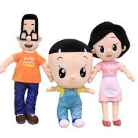大头儿子和小头爸爸毛绒玩具公仔 卡通玩偶布娃娃生日礼物