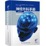 神经外科手册(第8版)(精) [美]格林伯格 江苏科学技术出版社 9787553784038