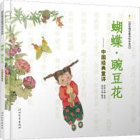 蝴蝶・豌豆花(平装)
