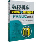 数控机床故障诊断及典型案例解析(FANUC系统)