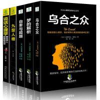 乌合之众梦的解析说话心理学心里研究学套装5册阿德勒大众心理研究弗洛伊德社会人际交往心理学与生活读心术入门基础心理学书籍