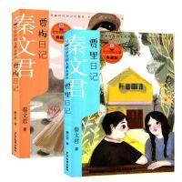套装2本 贾里贾梅大系 贾梅日记+贾里日记典藏版