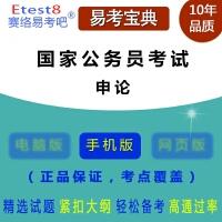 2019年国家公务员考试(申论)易考宝典手机版-ID:5203