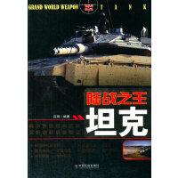 陆战.坦克(四色) 吕辉著 9787508746050