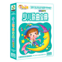 儿歌dvd光盘 儿童幼教 少儿歌曲宝典 礼盒装开心果卡通动画篇3DVD