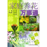 家庭养花万事通 9787534540615 江苏科学技术出版社