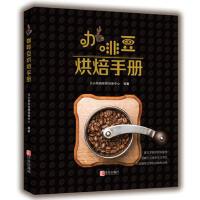 咖啡豆烘焙手册
