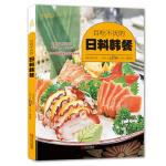 百吃不厌的日料韩餐(爱心家肴系列)