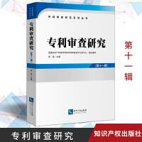 专利审查研究 (第十一辑) 知识产权出版社