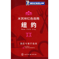 【二手书9成新】米其林红色指南:纽约王�D9787122019783化学工业出版社