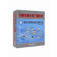 中国仪器仪表厂商名录2017―2018
