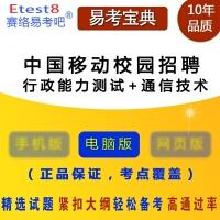 2020年中国移动校园招聘考试(行政能力测试+通信技术)易考宝典软件 (ID:4635)