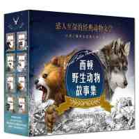 全集8册西顿动物记野生故事集 三年级课外书少儿图书 8-10-12-15岁儿童文学励志沈石溪动物小说系列 小学生四五六