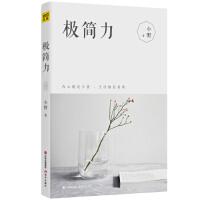 【正版直发】极简力 小野 9787514354003 现代出版社