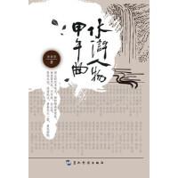 【正版全新直发】水浒人物甲午曲(中) 谢德新 9787508525563 五洲传播出版社