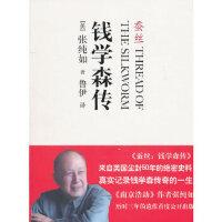 【新书店正版】钱学森传:蚕丝(美)张纯如9787508626277中信出版社