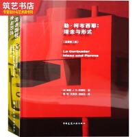 勒柯布西耶 理念与形式 原著第二版 设计生涯回顾与作品解读 建筑大师作品 建筑设计书籍