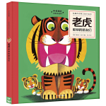 有趣的动物立体书系列:老虎和他的朋友们