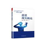 虚拟现实概论(虚拟现实技术(VR)和增强现实技术(AR)的普及读物)