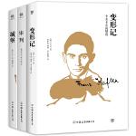 卡夫卡精选集:变形记+审判+城堡(套装共3册)
