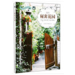 我的秘密花园/花园时光系列丛书